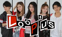avex artist academy 公式ユニット「Loop'us」フライヤー
