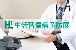 生活習慣病予防展 (1).png