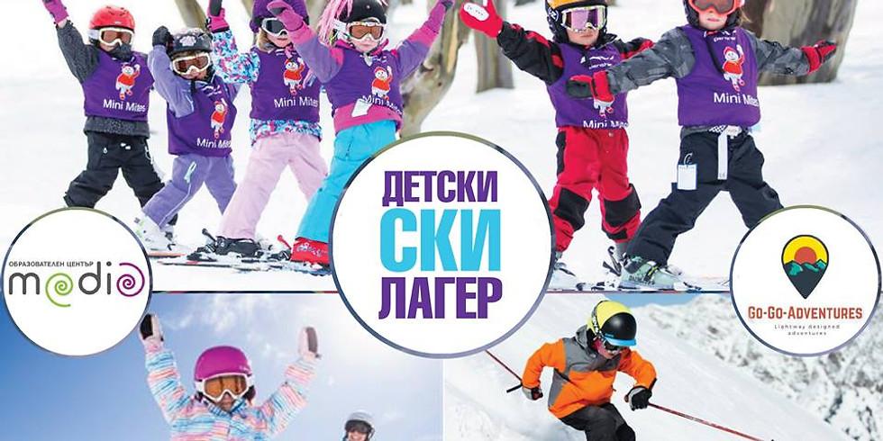 Детски ски лагер Чепеларе