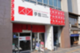 新・五条店外観(WEB用)-p.jpg