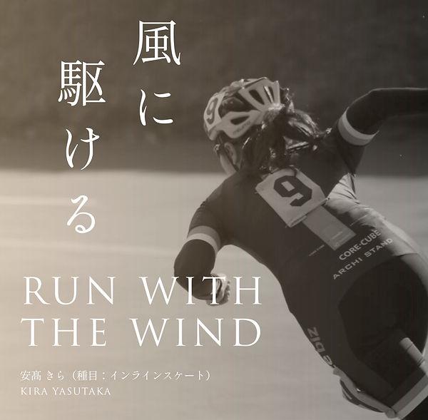 安高きら 選手【企画】APRO 風に駆ける.jpg