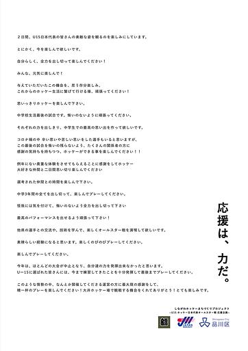 応援02.png