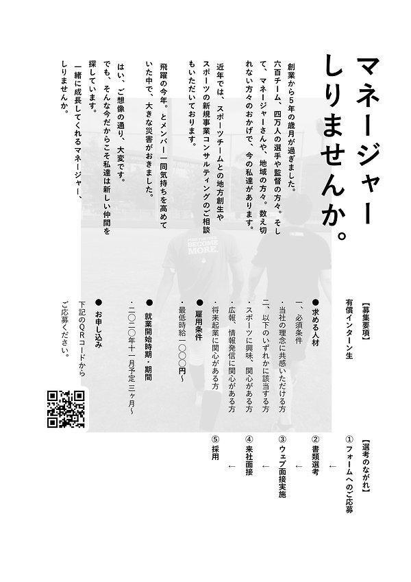【企画】ランブリッジインターン募集 1.jpg