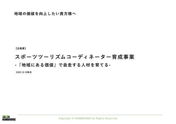 【企画書】スポーツツーリズムコーディネーター育成事業.jpg