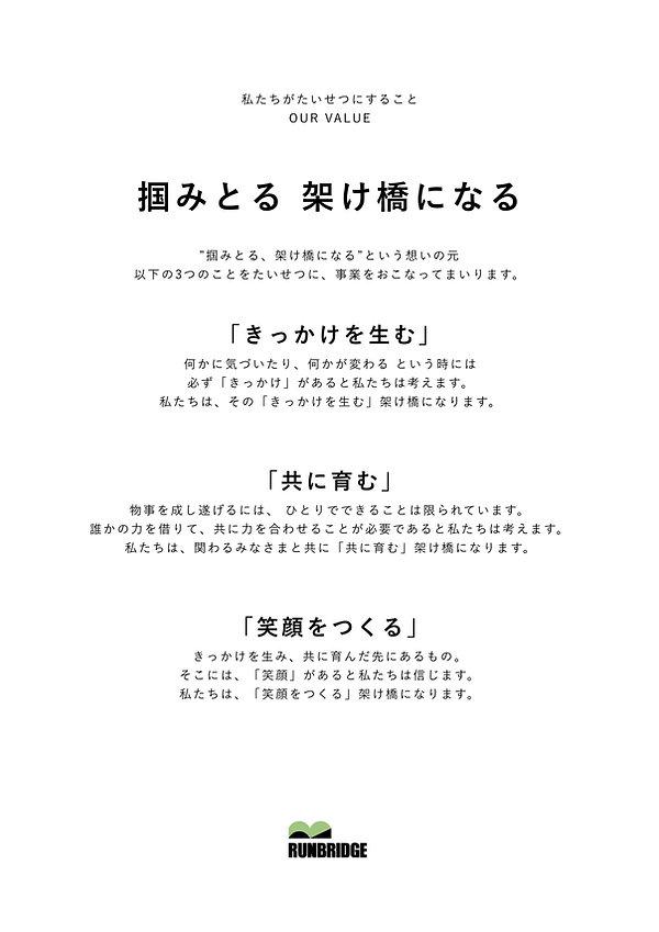 【企画】ランブリッジインターン募集.jpg