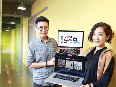 專訪#21 過去經驗的累積與緣份的相識,讓她們用突破創新的聲音媒介,讓世界更加認識臺灣 with 鬼島之音 共同創辦人 Emily & Cathy