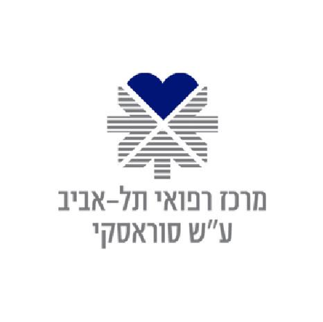 עיצוב לוגו ומיתוג המרכז הרפואי ע״ש סוראסקי - איכילוב תל אביב