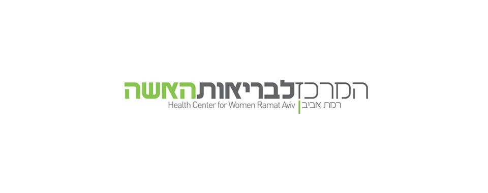 לוגו המרכז לבריאות האישה