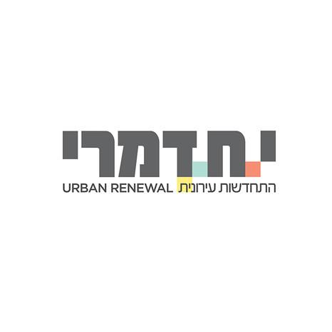 י.ח.דמרי - מיתוג תחום התחדשות עירונית