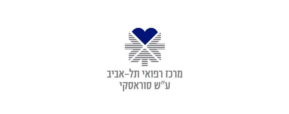 לוגו איכילוב - המרכז הרפואי תל-אביב