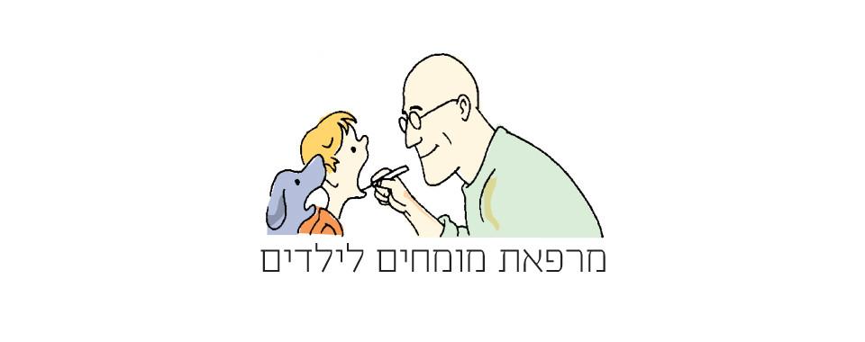 לוגו מרפאת מומחים לרפואת שיניים לילדים