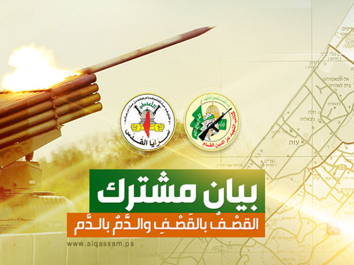The Izz ad-Din al-Qassam Brigades' Money Route Operating Using Virtual Currency