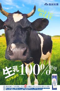 森永の乳業_poster.png