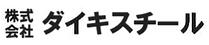 ダイキスチール_ロゴ.png