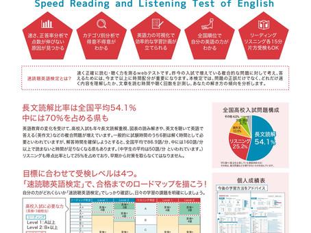 【中学生授業&速読聴英語検定について】