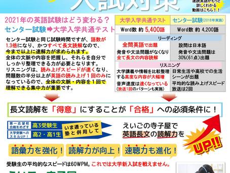 【お知らせ】英語長文速読の無料体験会