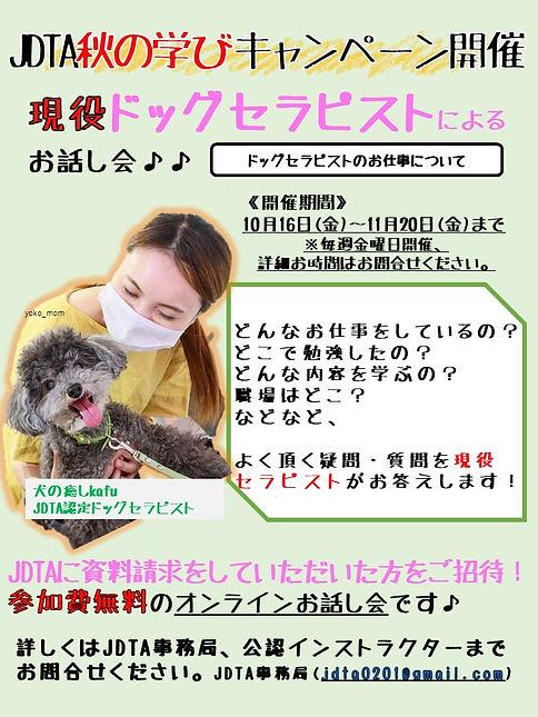 【2020年10月16日(金)~:オンラ ?????????? ???????.