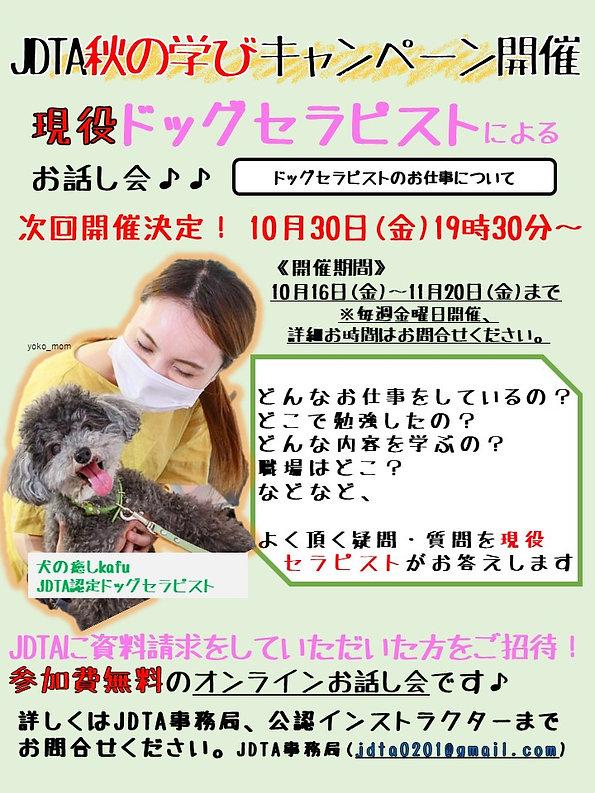 1030協会主催オンラインお話し会.jpg