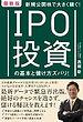 西堀敬著 IPO投資の基本と儲け方ズバリ最新版