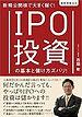 西堀敬著 IPO投資の基本と儲け方ズバリ最新情報対応