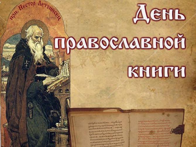 В Воронеже состоится торжественное открытие Дня православной книги
