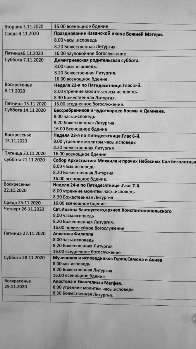 Богослужебное расписание на ноябрь 2020 года
