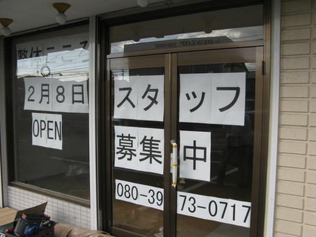 ホームページが新しくなりました。|熊本市東区 整体 もみほぐし 顔つぼ 足つぼ 骨盤矯正 整体スクール