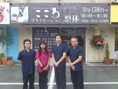 リラクゼーション整体こころ |熊本市東区西原にて整体、足つぼ、顔つぼ、骨盤矯正を安心価格で