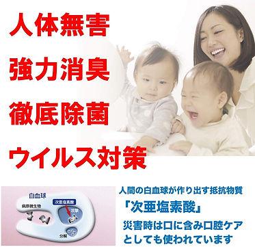 次亜塩素酸水アピール.jpg