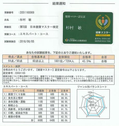 IMG_20181231_0002切り抜き.jpg
