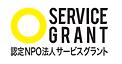 認定NPO法人 サービスグラント