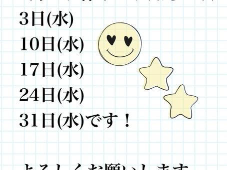 3月のお休みのお知らせ★