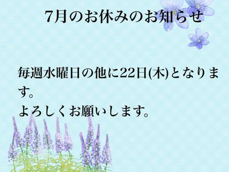 7月のお休みのお知らせ★
