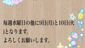 8月のお休みのお知らせ★