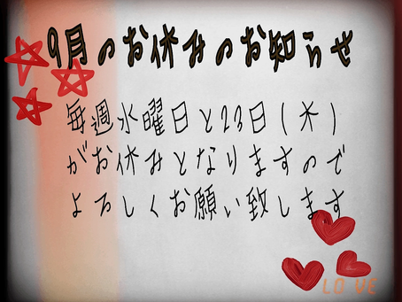 9月のお休みのお知らせ★
