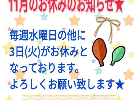 11月のお休みのお知らせ★