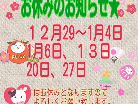年末年始と1月のお休みのお知らせ★