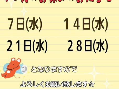 10月のお休みのお知らせ★