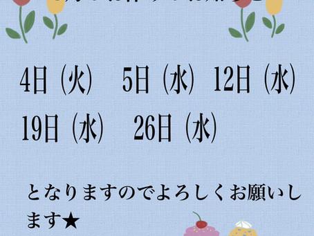 5月のお休みのお知らせ★