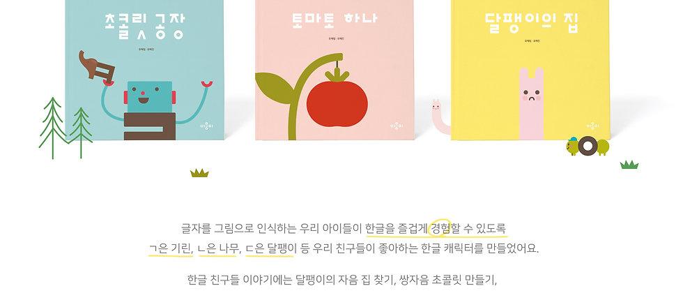 3 sets of Hangul friends Books