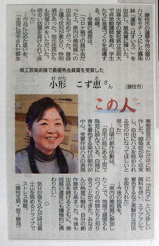 静岡新聞「この人」掲載