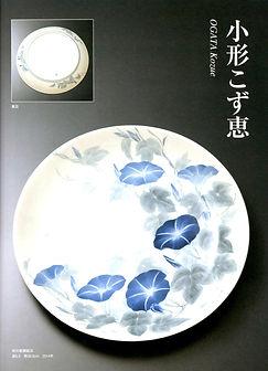 炎芸術No.120