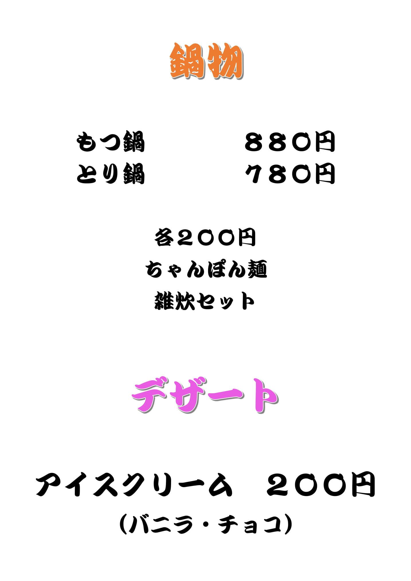 ご飯物・デザートメニュー-2.jpg