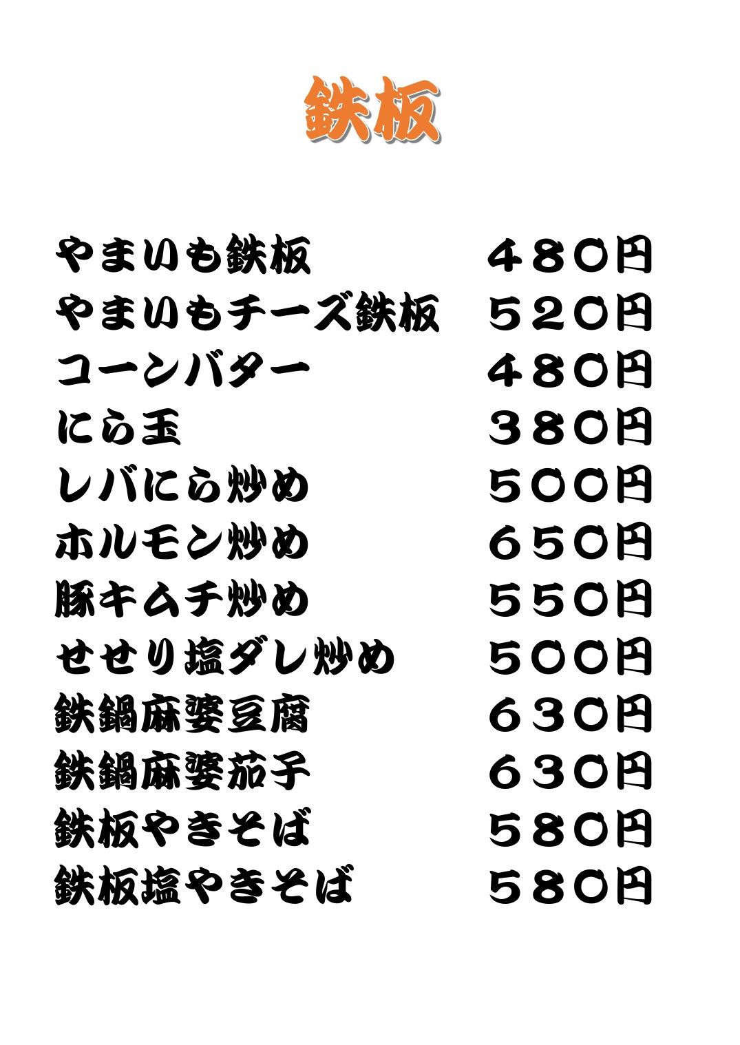 鉄板ものメニュー_page-0001.jpg
