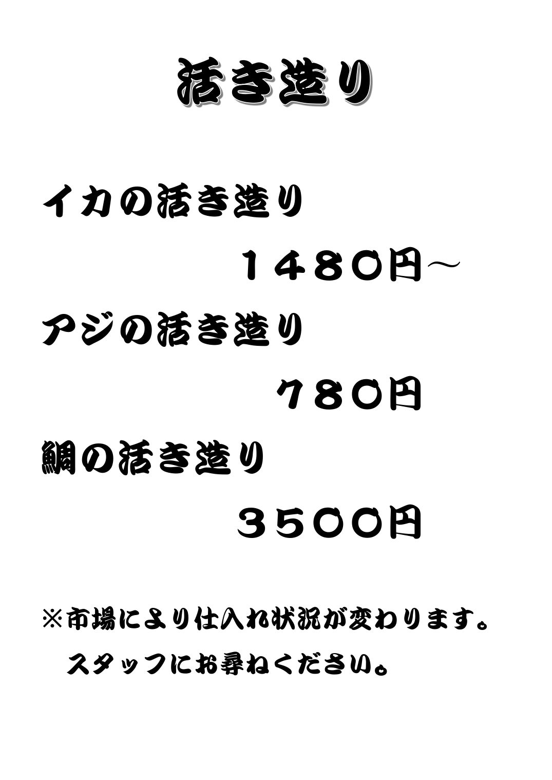 刺身メニュー_page-0001.jpg