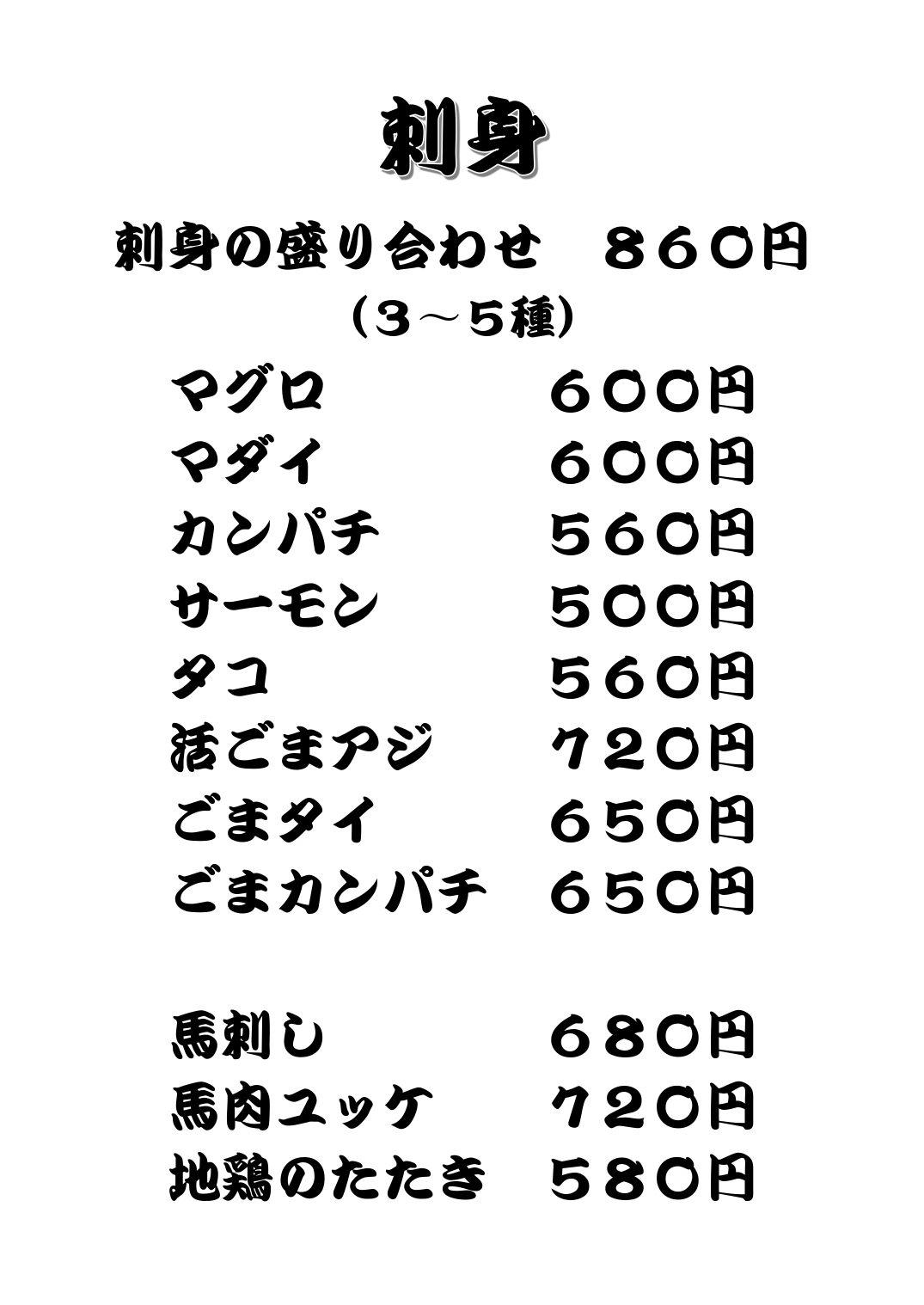 刺身メニュー_page-0002.jpg