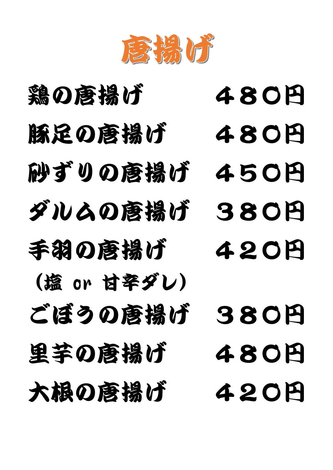 揚げ物・焼き物メニュー_page-0001.jpg