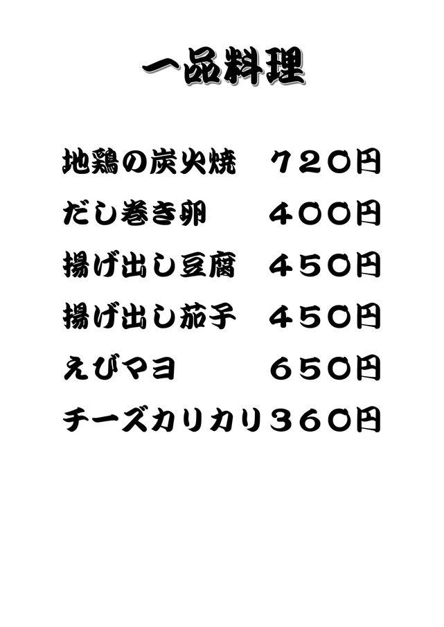 一品料理・鍋メニュー-1.jpg