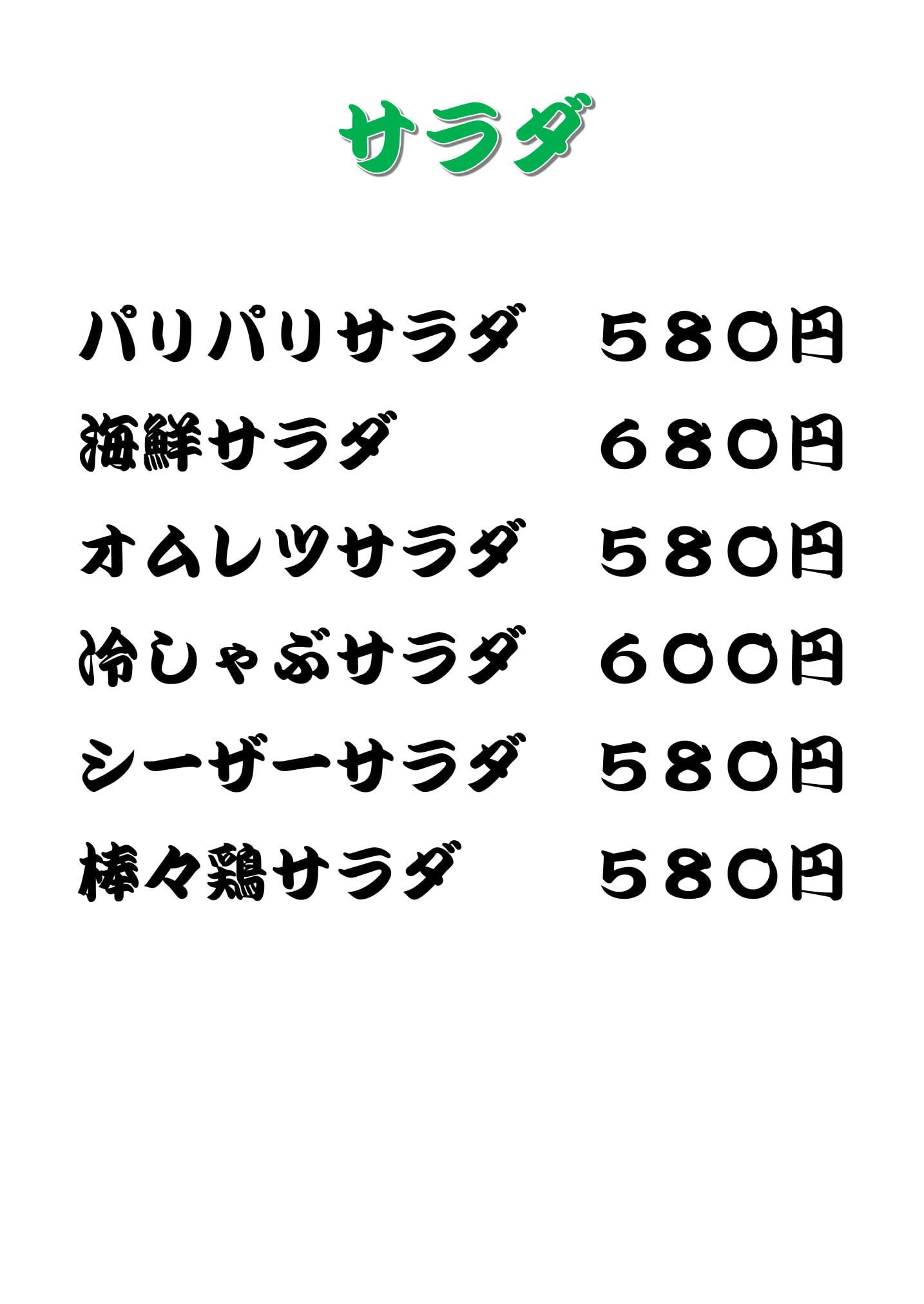 サラダメニュー-1.jpg