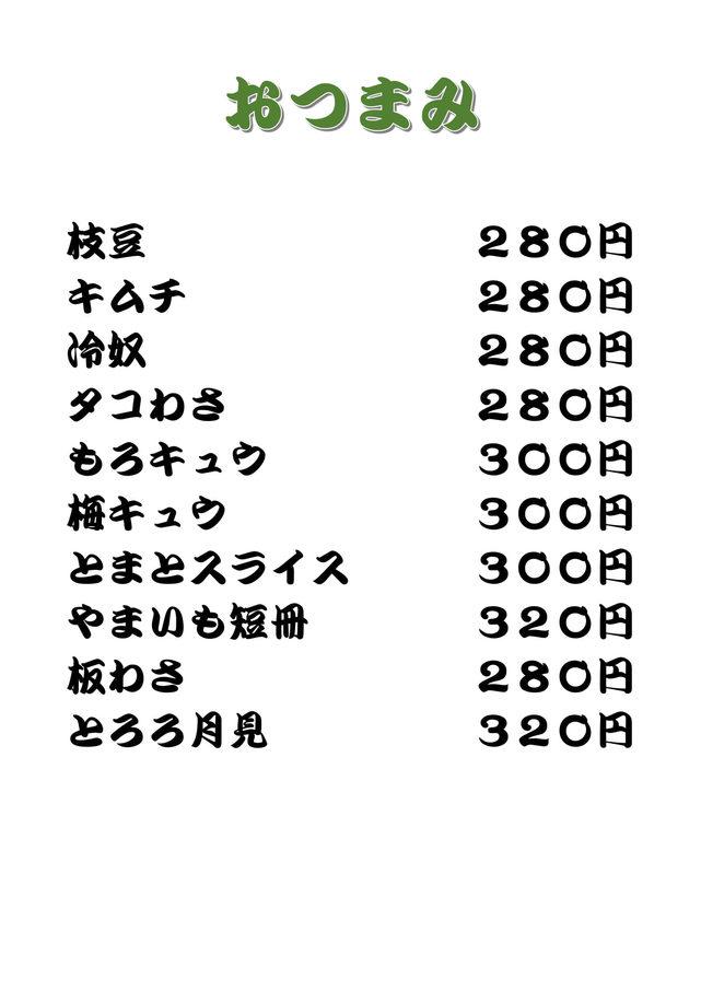 おつまみメニュー-1.jpg